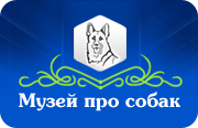 Музей про собак